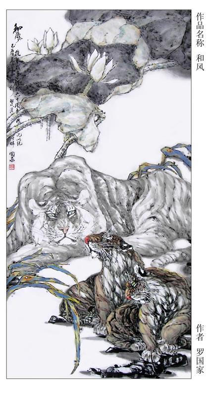 并对虎的结构进行适当的变形,也把山石的质感运用了进来,看起来似虎也