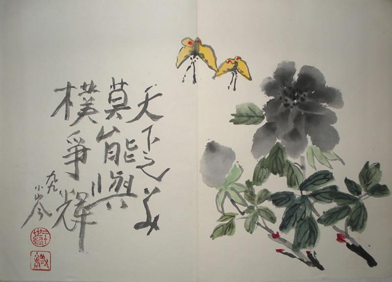 刘小岑1939年获河北省玉田县小学生美术汇考第一名.